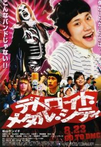detroit-metal-city-movie-poster-2008-1020521676_convert_20160128102404