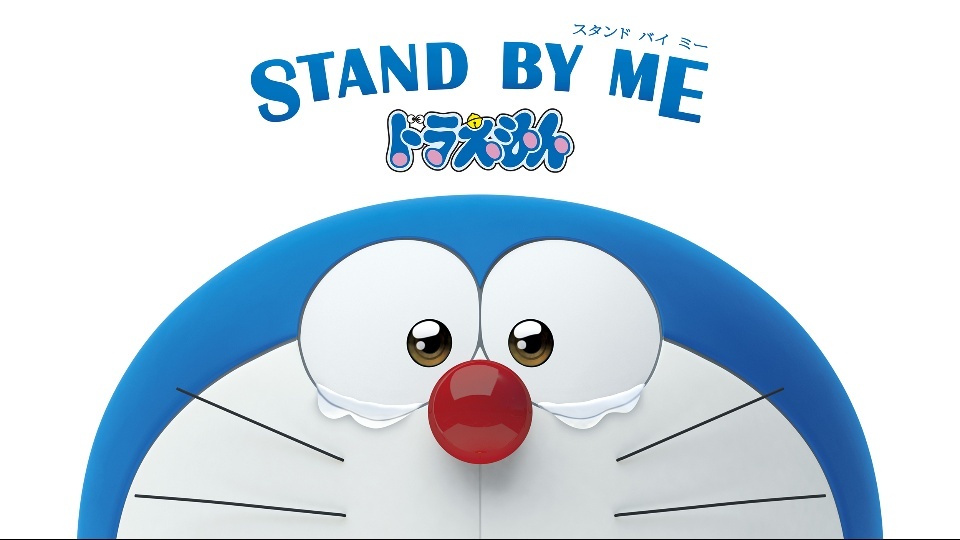 STAND BY ME ドラえもんの画像 p1_26